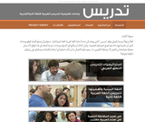 Tadriis Arabic Teaching Methods